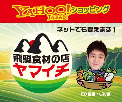Yahoo!JAPAN ショップ