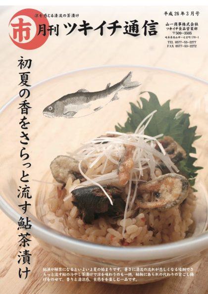 国産鮎(アユ)の料理をご業務用向けに紹介
