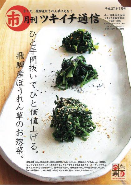 日本一の飛騨産ほうれん草 業務向け惣菜