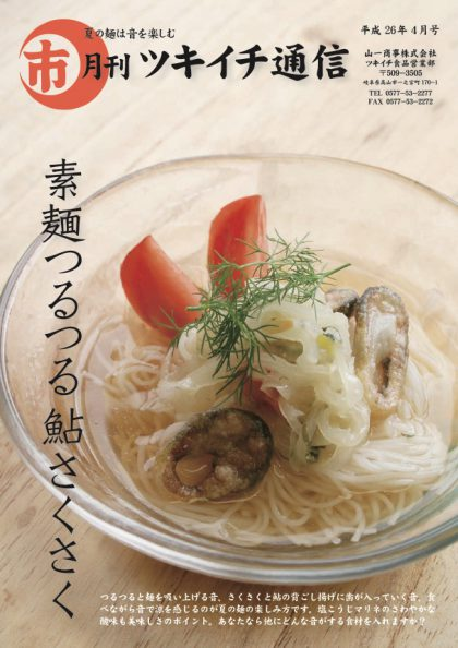 国産鮎(アユ)の背ごし揚げと麺料理