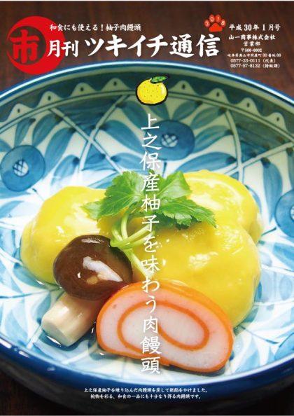 岐阜産上之保柚子の肉饅頭 業務用