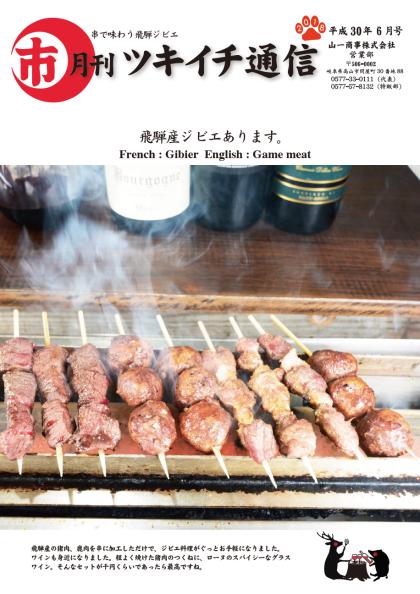 岐阜・飛騨産ジビエ 鹿肉と猪肉