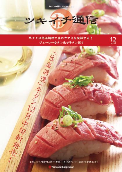 低温調理牛タンで生刺しとユッケ。握り寿司にして牛タン寿司をご紹介。業務向け商品をご紹介。