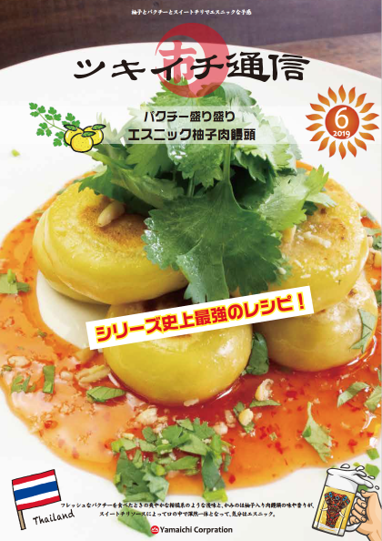 ビアガーデン用パクチー&岐阜産上之保ゆず肉饅頭 業務用食材