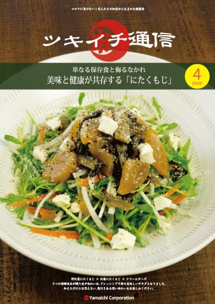 飛騨・信州の郷土料理の野沢菜・沢庵のにたくもじを使った発酵系サラダの表紙。
