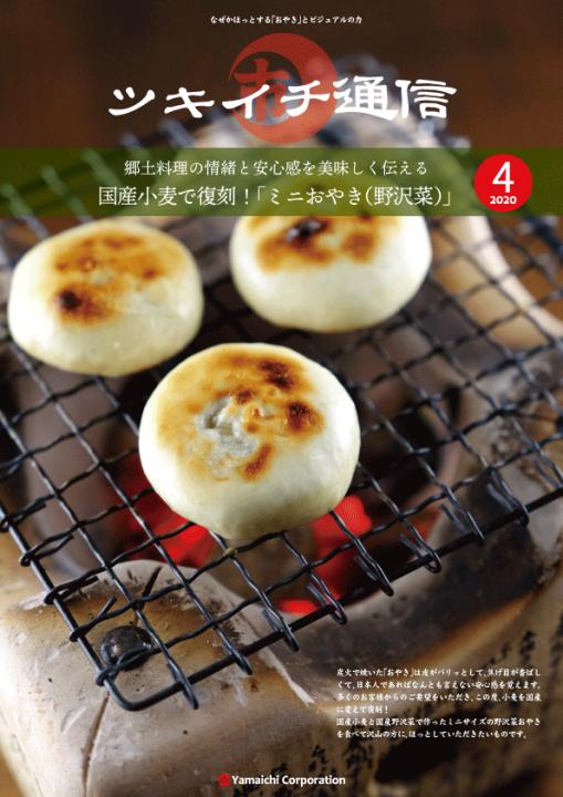 郷土料理の情緒と安心感を美味しく伝える 『国産小麦で復刻「ミニおやき(野沢菜)』