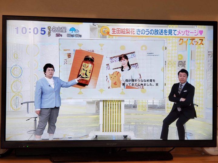 『スッキリ』生田恵梨香さんのSNSから強そうななめ茸・スタミナ1番の紹介。日本テレビ加藤浩次さん、ハリセンボン