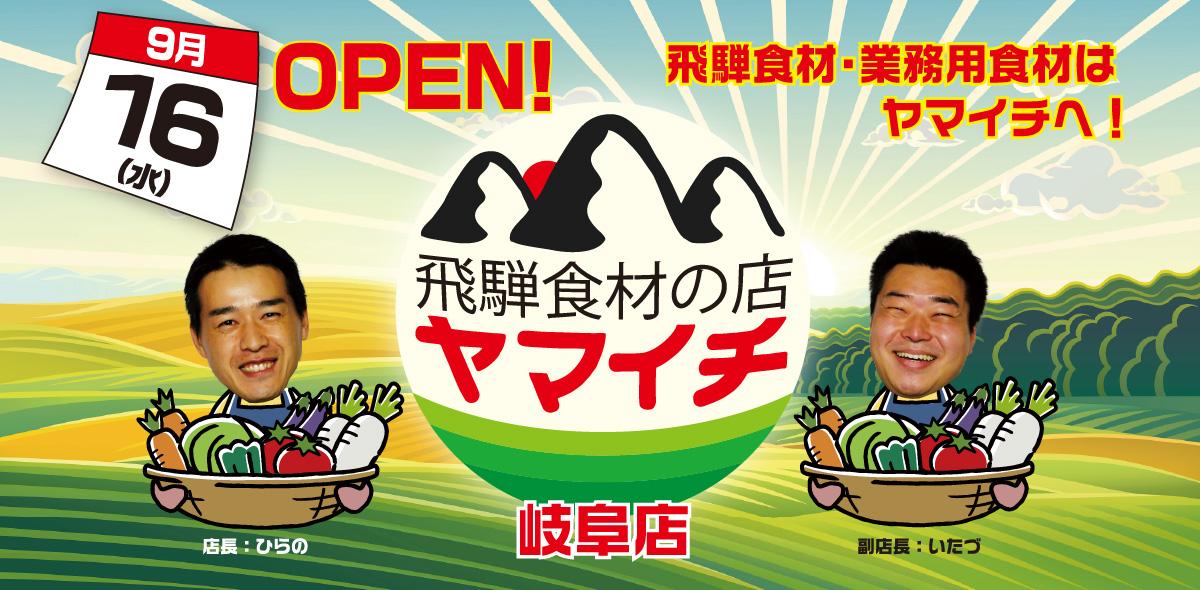 飛騨食材の店 ヤマイチ 岐阜店 業務用食材はヤマイチへ!