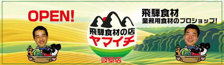 飛騨食材の店ヤマイチ岐阜店の詳細情報はこちらから